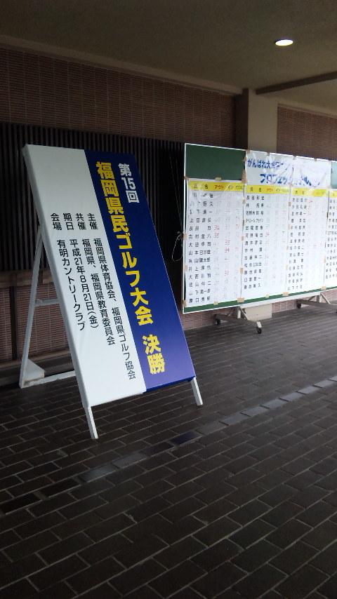 県民決勝練ラン_f0085810_12305182.jpg