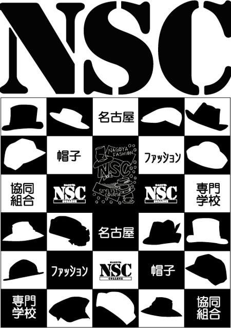 「尾張名古屋の職人展」のファッションショーに名古屋ファッション専門学校協力_b0110019_1905355.jpg