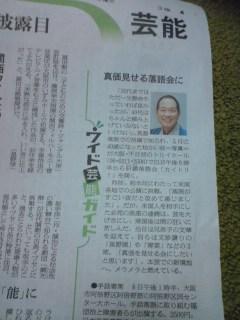 朝日新聞の夕刊_f0076322_17154035.jpg