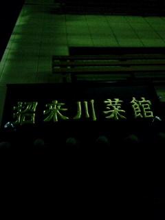 四川な夜_f0190225_2222522.jpg