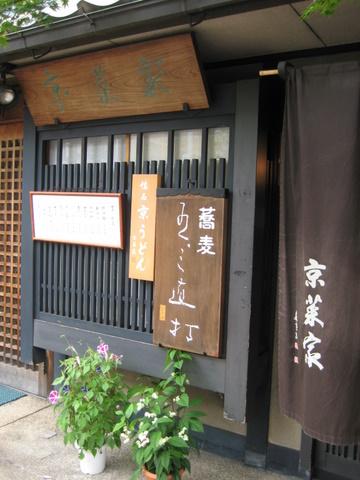 京都でルーブル_b0168840_11245218.jpg