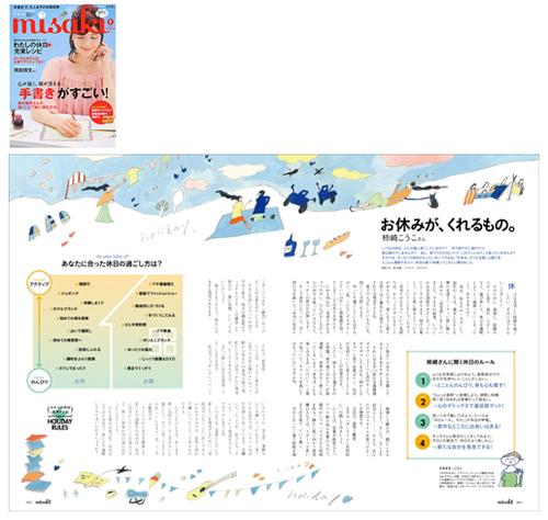 misaki 2009年9月号_f0142355_10415252.jpg
