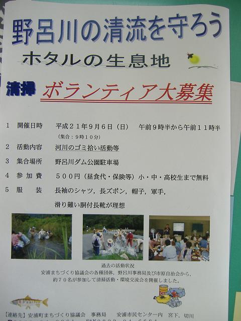 【募集】みんな集まれ~♪野呂川清掃活動(*≧▽≦)bb _e0175370_11382090.jpg