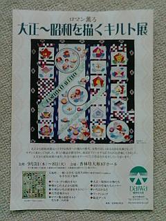 大正~昭和を描くキルト展_c0089975_193592.jpg