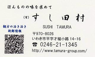 8月8日 カード配布/田村編_a0131903_10164824.jpg