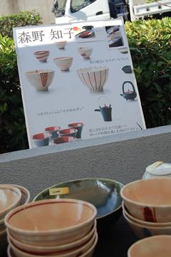 京都五条坂の陶器まつり_a0115906_23192374.jpg