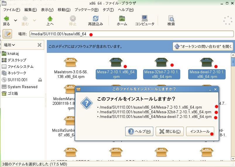 openSUSE 11.1 で Google Eearth が起動できない_a0056607_16504754.jpg