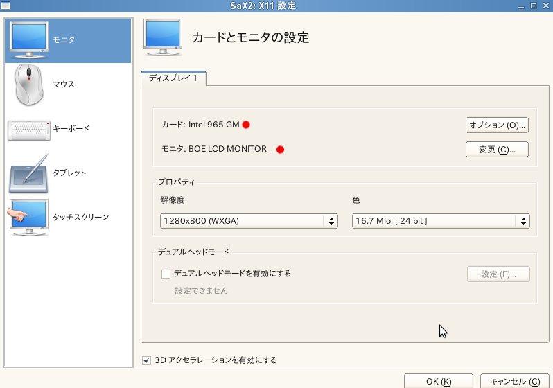 openSUSE 11.1 で Google Eearth が起動できない_a0056607_17435477.jpg