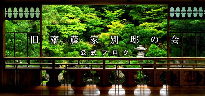 旧齋藤家別邸の会