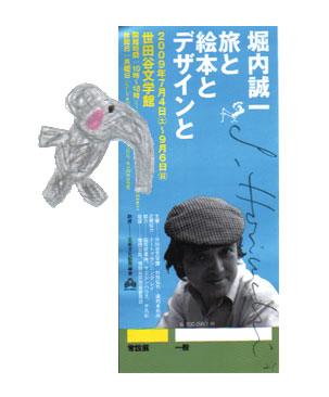 堀内誠一さんの展覧会とゲリラライウとCafe de momoのカレー!_b0126653_14162914.jpg