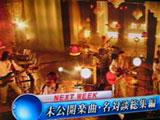 ユニコーン&奥田民生 2009年8月TV情報〈関西版〉_b0046357_1732526.jpg
