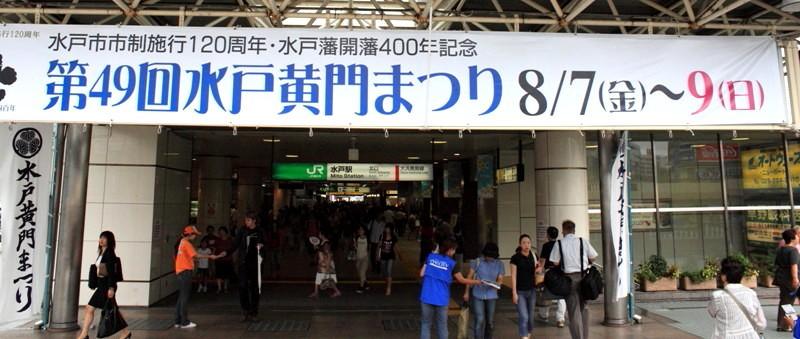 09年8月8日・水戸_c0129671_22112755.jpg