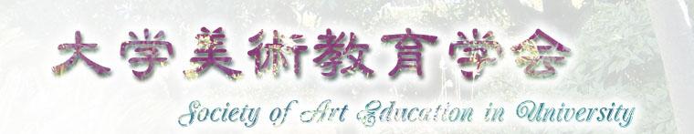 09年9月26〜27日 愛知で美術教育の研究会_b0068572_108379.jpg