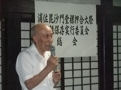 裸押合記録保存総会    10回八海山夢展記念式典_b0092684_9264175.jpg