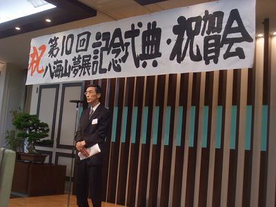 裸押合記録保存総会    10回八海山夢展記念式典_b0092684_940422.jpg