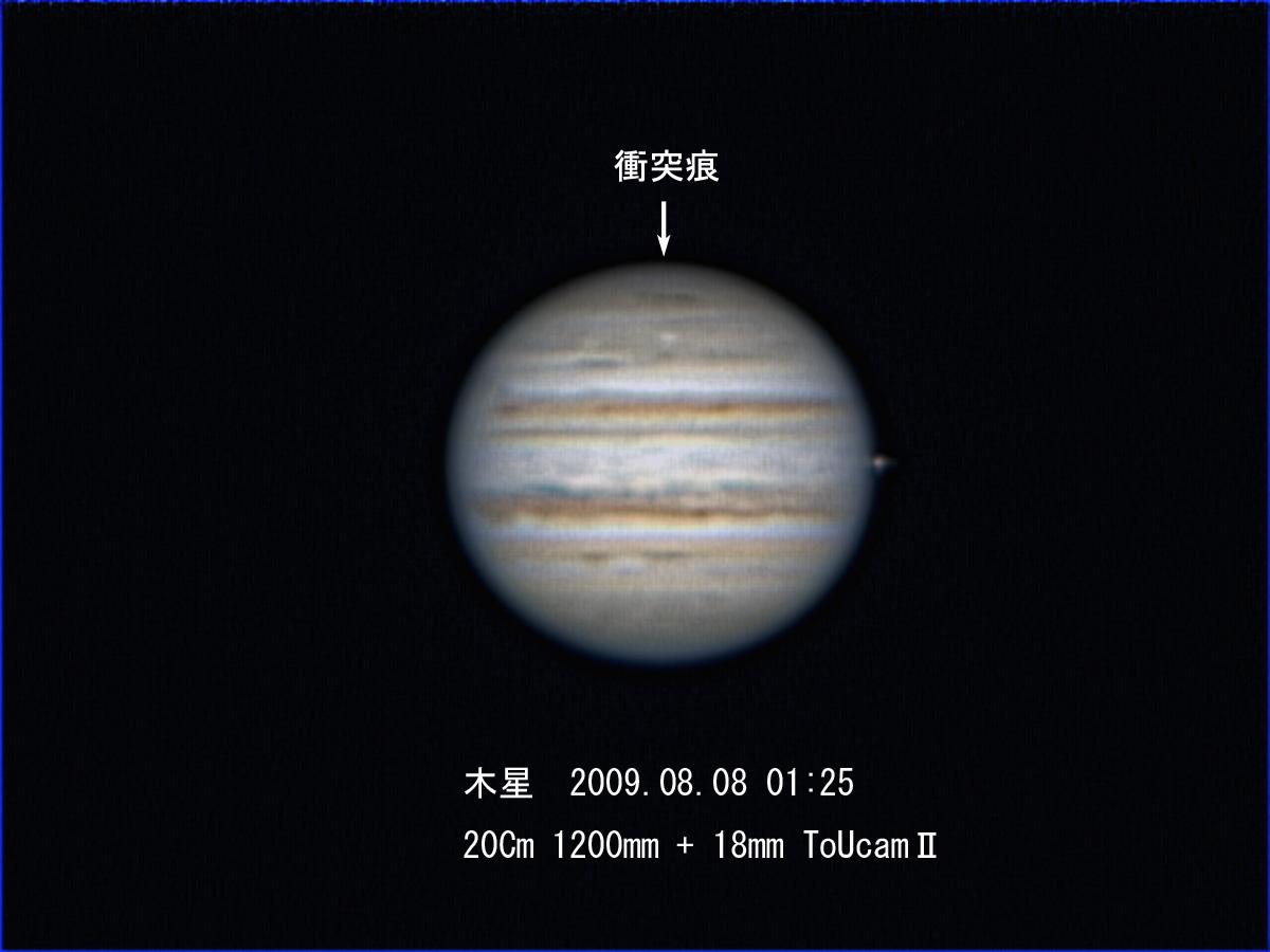 8月8日の木星(衝突痕)_e0174091_10394725.jpg