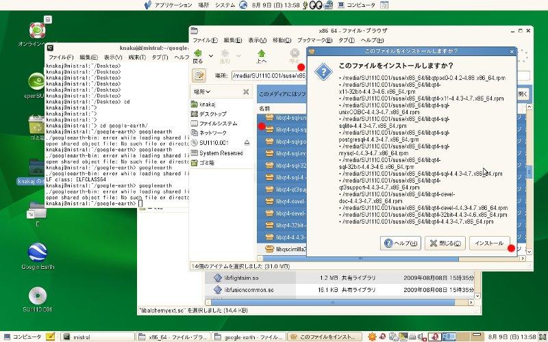 openSUSE 11.1 で Google Eearth が起動できない_a0056607_14272496.jpg