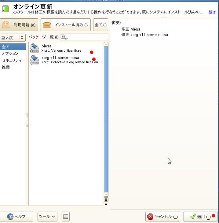 openSUSE 11.1 で Google Eearth が起動できない_a0056607_5405381.jpg