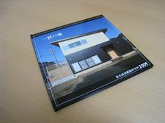 「一宮の家」の写真集が届きました!_b0179213_1242024.jpg