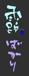 c0131113_19161927.jpg