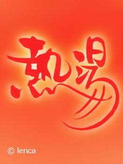 和倉温泉でアーチーチー!_c0053520_1047213.jpg