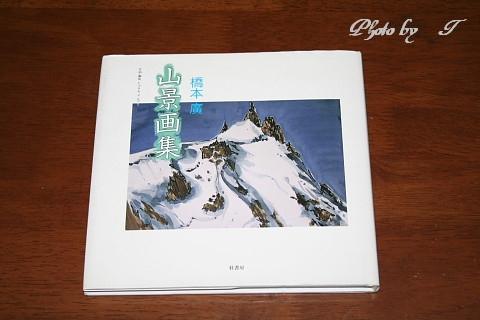 古い地図と剣岳_f0037633_17102789.jpg