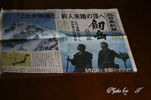 古い地図と剣岳_f0037633_17225181.jpg