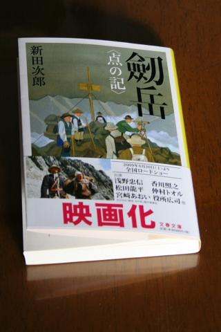 古い地図と剣岳_f0037633_17845100.jpg