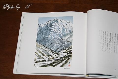 古い地図と剣岳_f0037633_1794375.jpg
