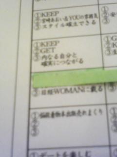 090809 『日経ウーマン』載りました!「8年未来年表」的中!?_f0164842_226294.jpg