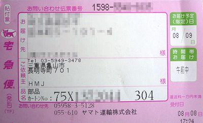 e0186359_15205826.jpg