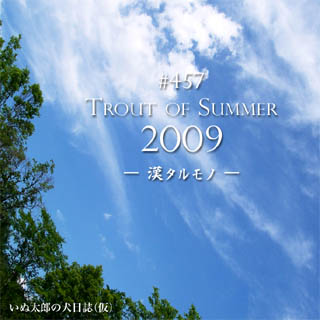 #457 Trout of Summer 2009 ― 漢たるもの   Revised edition._b0052312_16374191.jpg
