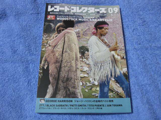 レコード・コレクターズ 2009年9月号  _c0065426_9245184.jpg