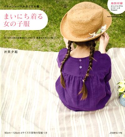 naniIRO で女の子服   Ⅰ_f0129726_20423238.jpg