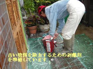 塗装工事と関連作業_f0031037_21482243.jpg