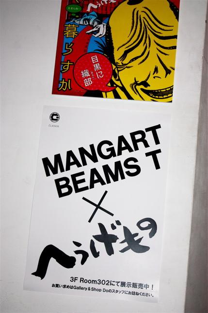 vol.638. 〈へうげて、暮らすか〉MANGART BEAMS T へうげもの _b0081338_2272171.jpg