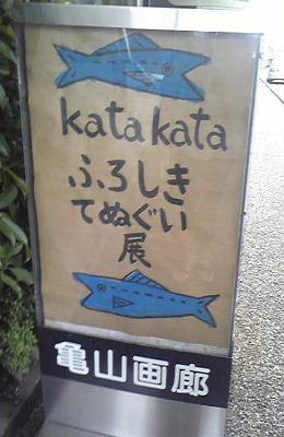 katakata展 _f0082141_229383.jpg