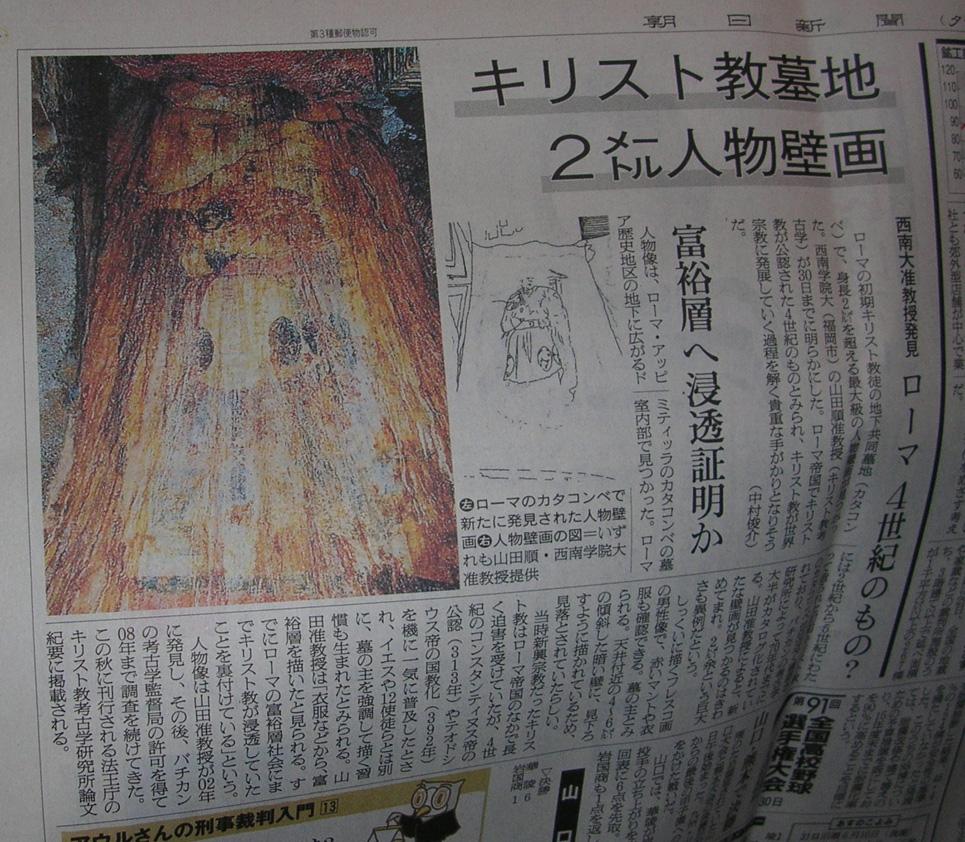 山田順 カタコンベ 壁画 発見 日本人初_e0127948_14225383.jpg