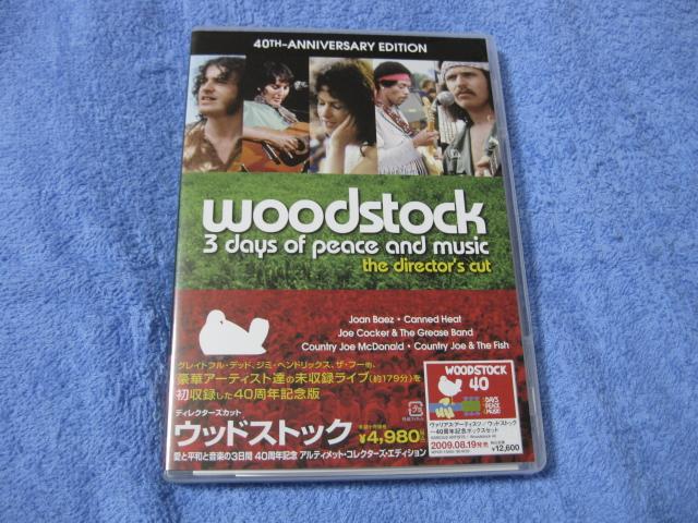 ウッドストック 愛と平和と音楽の3日間 40周年記念 アルティメット・コレクターズ・エディション_c0065426_12464060.jpg