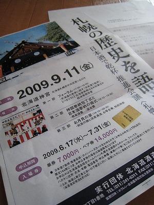 「酒チェン運動」に加え「日本酒で乾杯推進会議」札幌大会にも参加します!_c0134029_1364498.jpg