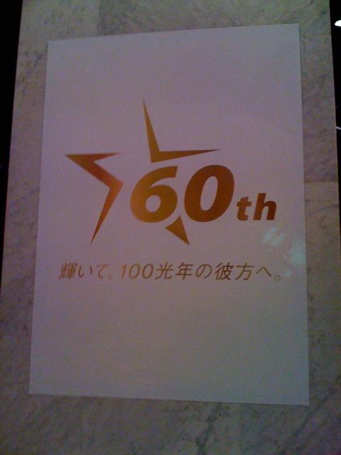 新星堂60周年記念  8月7日HATS DAY_c0196050_12551855.jpg
