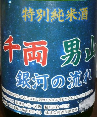 岩手県 宮古 千両男山_f0193752_0324154.jpg