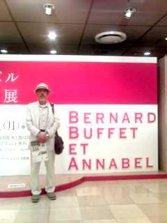 ビュフェとアナベル-愛と美の軌跡 展@横浜そごう美術館_f0030155_11254077.jpg