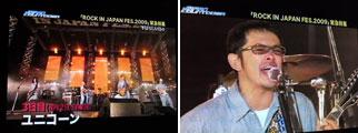 ユニコーン&奥田民生 2009年8月TV情報〈関西版〉_b0046357_2234418.jpg