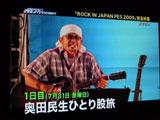 ユニコーン&奥田民生 2009年8月TV情報〈関西版〉_b0046357_2241432.jpg