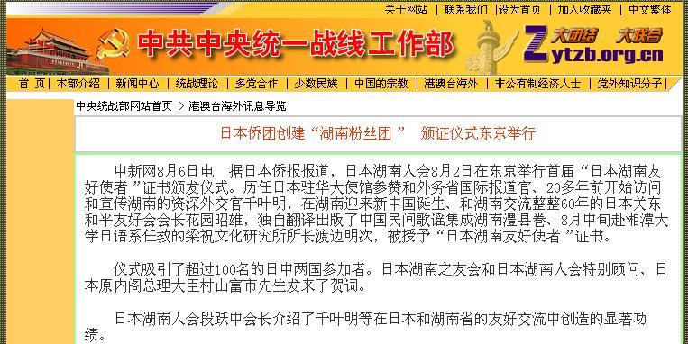 中央統戦部 日本湖南友好使者証書授与記事を掲載_d0027795_656252.jpg