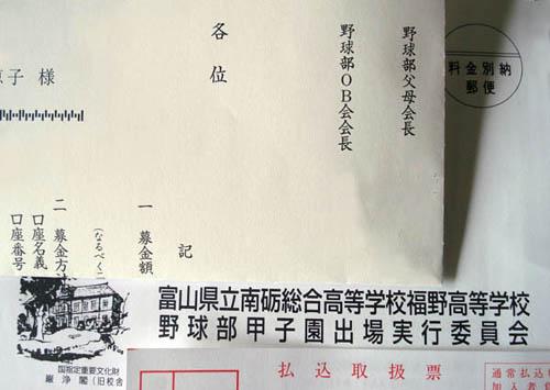 <91> 嗚呼 甲子園_f0176500_16441050.jpg