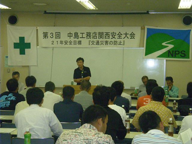 関西地区安全大会_f0073301_8395485.jpg