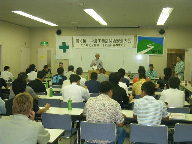 関西地区安全大会_f0073301_841394.jpg