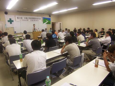 関西地区安全大会_f0073301_8461560.jpg